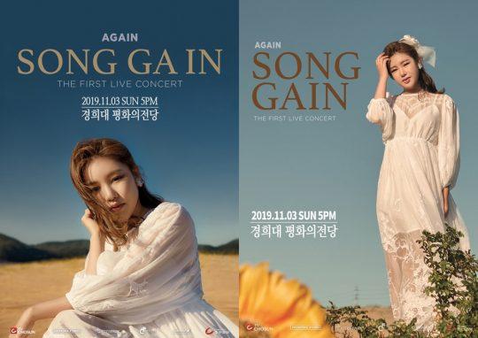 가수 송가인의 단독 콘서트 'Again' 포스터. /