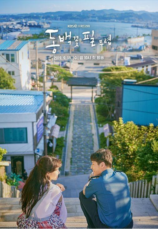 KBS2 수목드라마 '동백꽃 필 무렵' 공식 포스터 / 사진제공=KBS