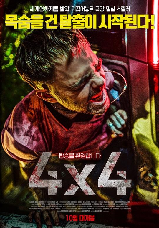 영화 '4X4' 포스터 (사진= 크리픽쳐스)