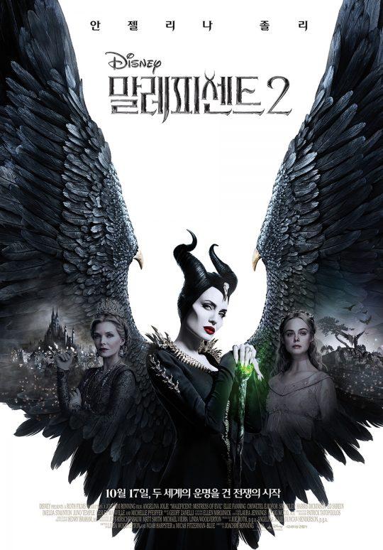 영화 '말레피센트 2' 포스터./ 사진제공=월트디즈니컴퍼니 코리아