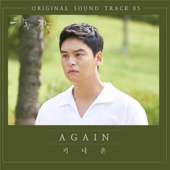 '우아한 가' 다섯 번째 OST 'Again' 커버./사진제공=KG컴퍼니