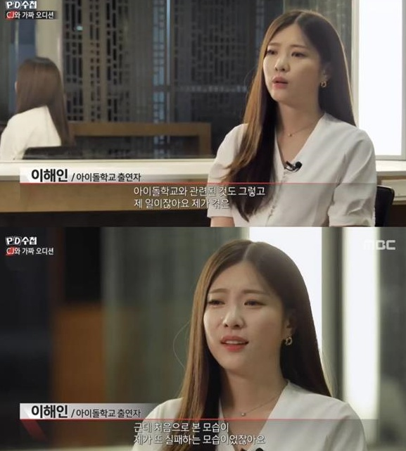 "'PD수첩' 아이돌학교 이해인, ""3000명의 지원자는 이용당했다"""