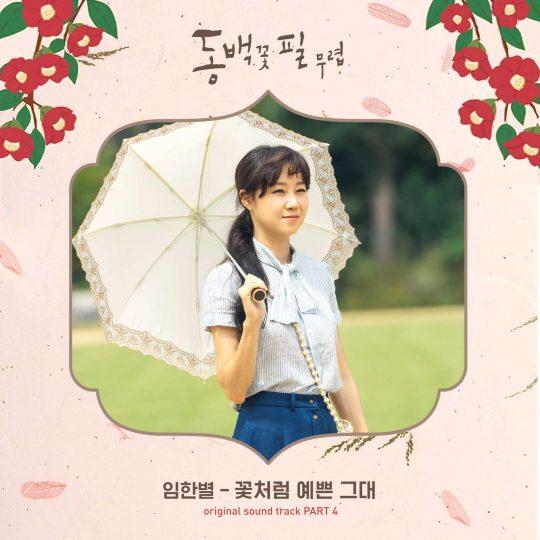 KBS2 수목드라마 '동백꽃 필 무렵' OST 커버 이미지 / 사진제공=팬엔터테인먼트, 모스트콘텐츠