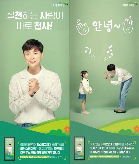 버즈 민경훈 / 사진제공=초록우산어린이재단