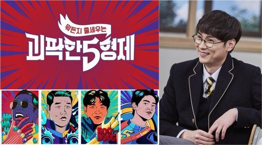 JTBC 새 예능프로그램 '괴팍한 5형제'에 객원 MC로 출연하는 버즈의 민경훈. /사진제공=JTBC