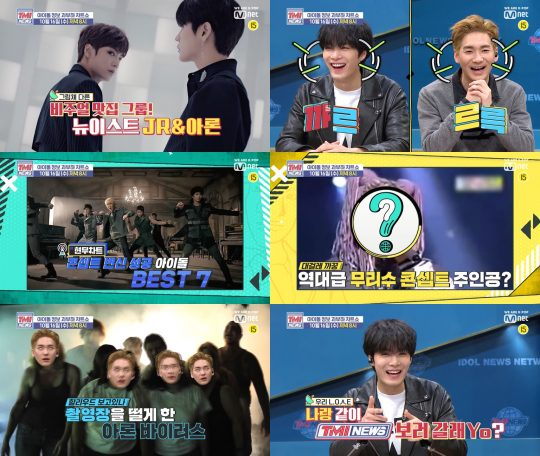 Mnet 'TMI NEWS' 예고편. /사진제공=Mnet