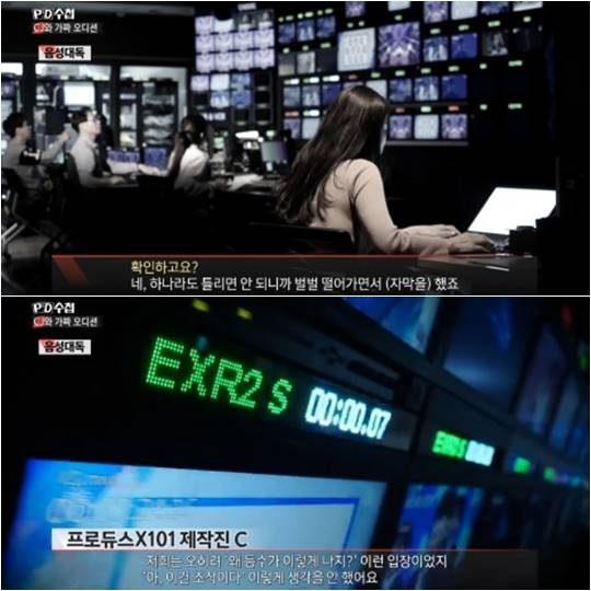지난 15일 방영된 MBC 시사교양 프로그램 'PD수첩' 방송화면.