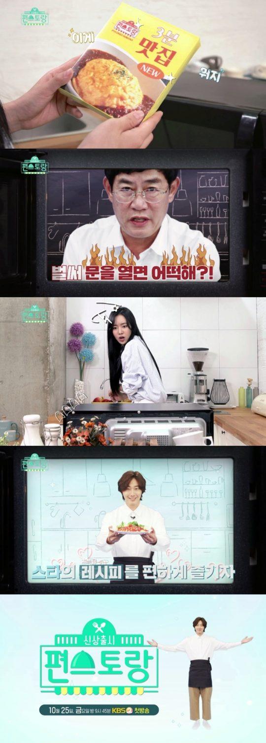 '신상출시 편스토랑' 2차 티저 영상./사진제공=KBS2
