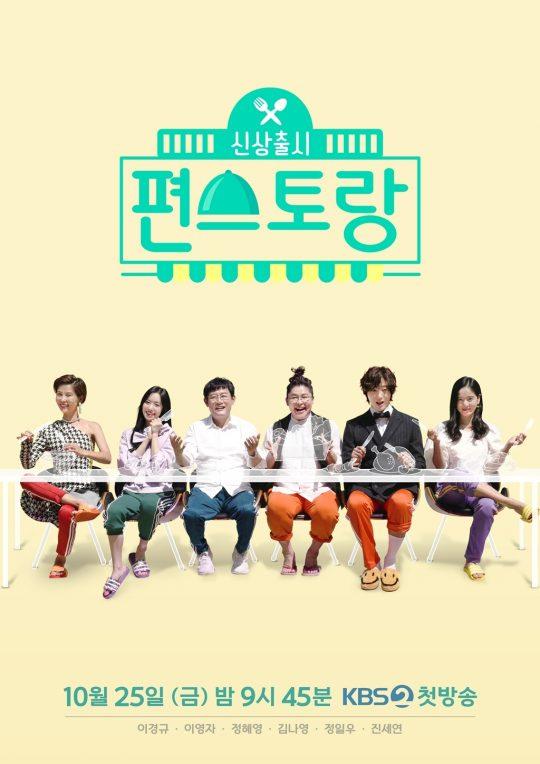 '신상출시 편스토랑' 포스터. /사진제공=KBS