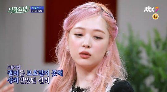 가수 겸 배우 설리. / JTBC2 '악플의 밤' 방송화면.