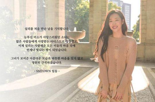 /사진제공=SM엔터테인먼트 공식 인스타그램