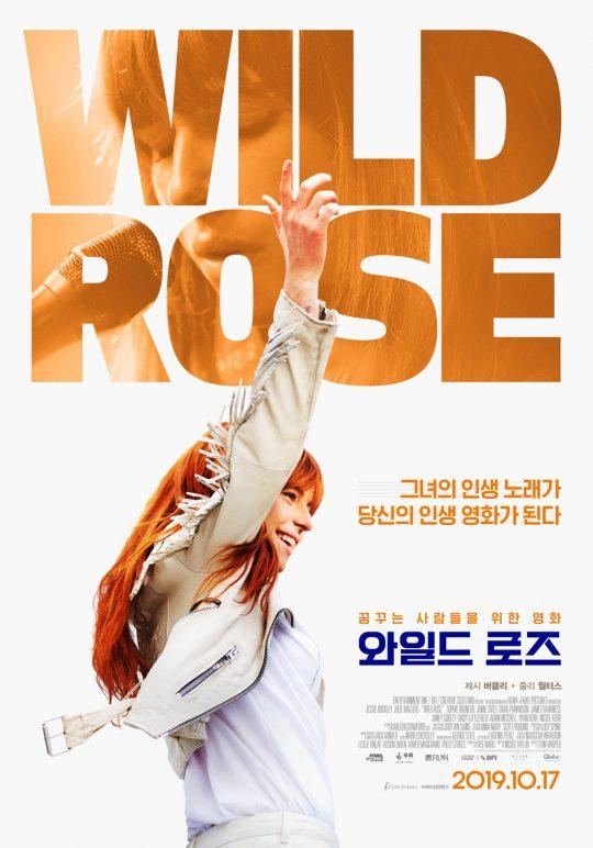 영화 '와일드 로즈' 포스터./ 사진제공=판씨네마