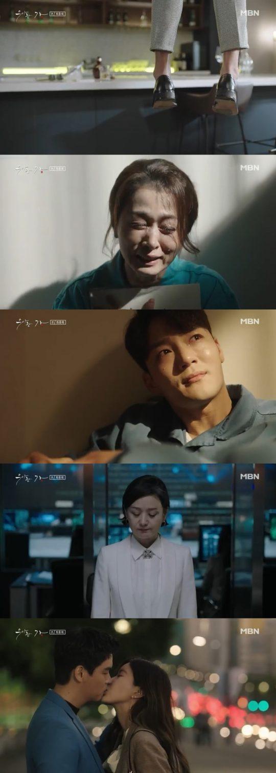사진=MBN '우아한 가' 방송화면 캡처