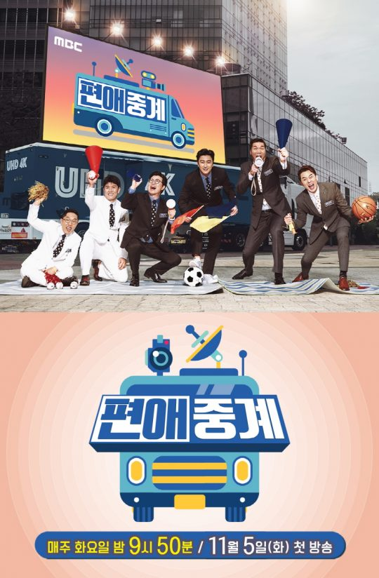'편애중계'포스터./사진제공=MBC