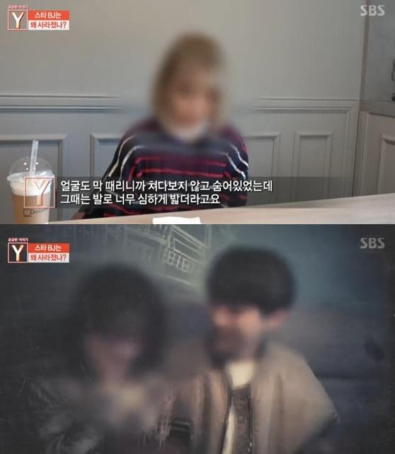'궁금한 이야기 Y' (사진= 방송 화면 캡처)
