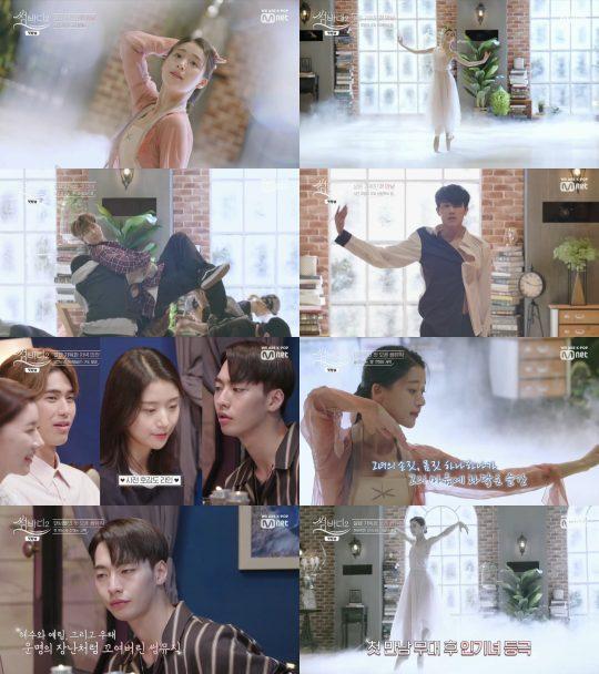'썸바디2' 방송 화면./사진제공=Mnet