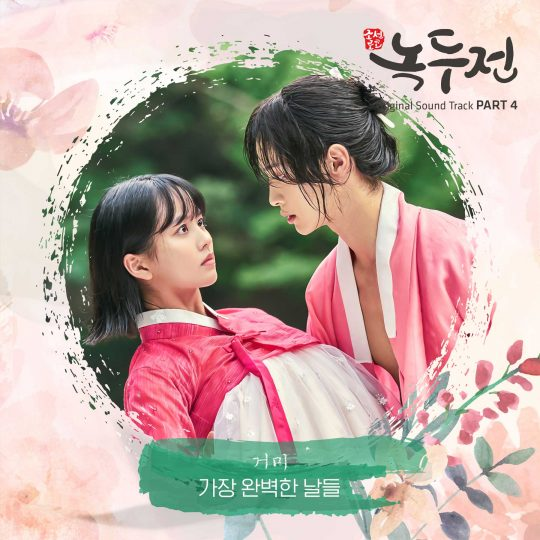 '조선로코-녹두전' OST Part.4 '가장 완벽한 날들' 커버 /사진제공=모스트콘텐츠