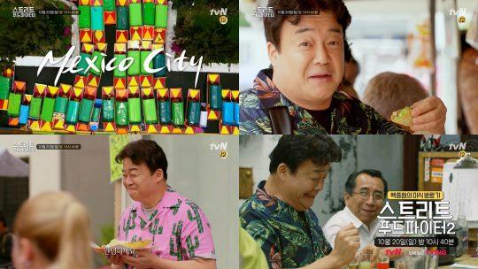 '스푸파2' 멕시코시티 편. /사진제공=tvN