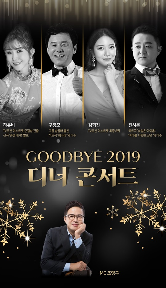 '미스트롯' 하유비-김희진, 오는 12월 '굿바이 2019 디너 콘서트'로 뭉친다