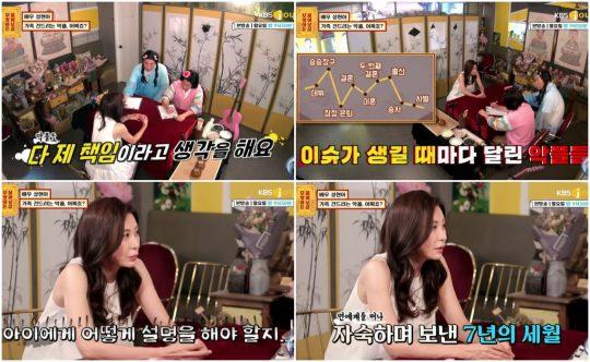 KBS Joy '무엇이든 물어보살' 방송화면. /사진제공=KBS