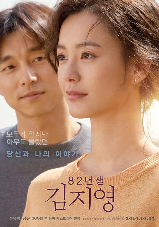 영화 '82년생 김지영' 포스터. /사진제공=롯데엔터테인먼트