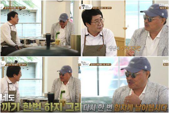 '밥은 먹고 다니냐?' 방송화면. /사진제공=SBS