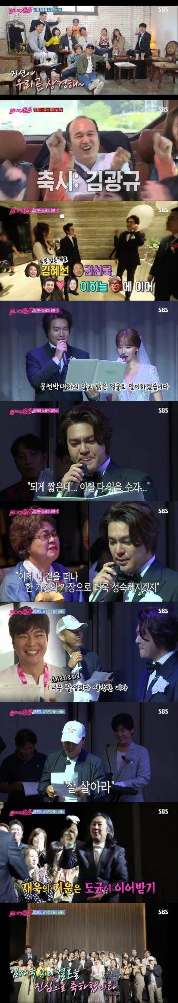 '불타는 청춘' 임재욱 결혼식. /사진제공=SBS
