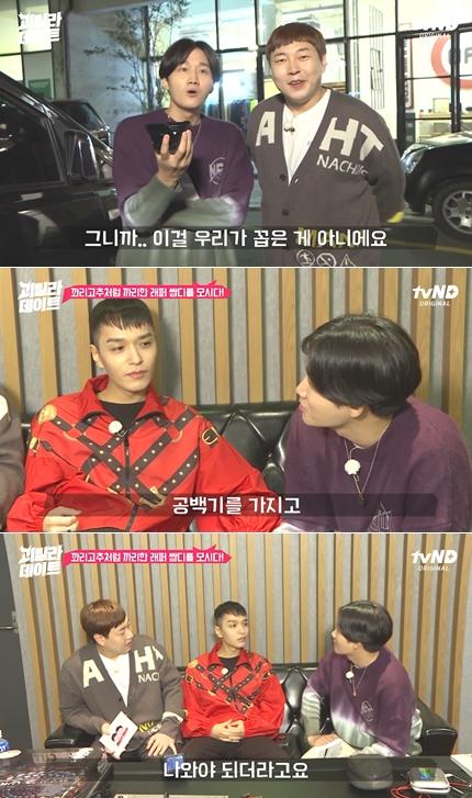 tvN D 디지털 예능 '괴릴라 데이트' 예고편. /사진제공=tvN