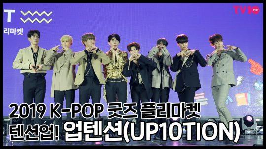 [TV텐] 2019 K-POP 굿즈 플리마켓 텐션 업 시킨 업텐션(UP10TION)!