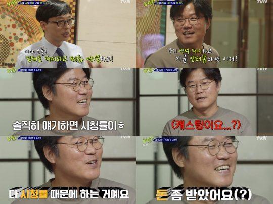 '유 퀴즈 온 더 블럭'./ 사진=tvN 방송화면