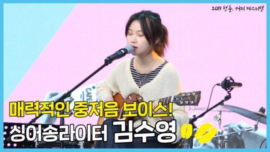 [TV텐] 진한 커피 같은 묵직한 부드러움, 싱어송라이터 김수영의 '2019 청춘, 커피 페스티벌'