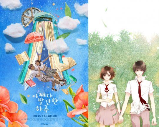 MBC '어쩌다 발견한 하루' 포스터(왼쪽), 웹툰 '어쩌다 발견한 7월'./사진제공=MBC