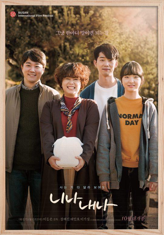 영화 '니나 내나' 포스터. /사진제공=명필름