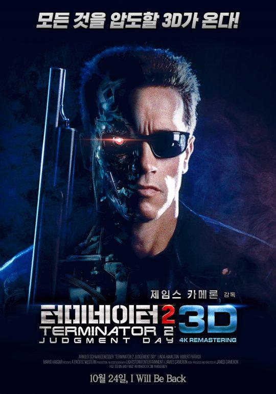 영화 '터미네이터 2' 3D 포스터./ 사진제공=제이앤씨미디어그룹