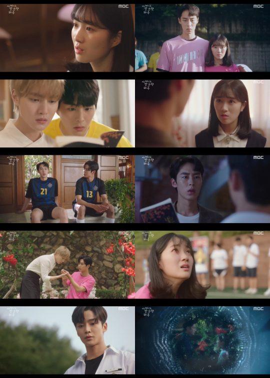 사진=MBC '어쩌다 발견한 하루' 방송 캡처