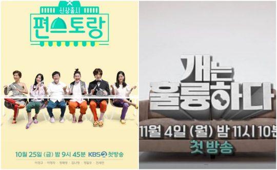 KBS 2TV 새 예능프로그램 '신상출시 편스토랑' 포스터(왼쪽), '개는 훌륭하다' 티저 이미지. /사진제공=KBS