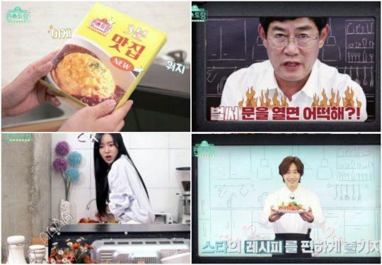 '신상출시 편스토랑' 티저 영상. /사진제공=KBS