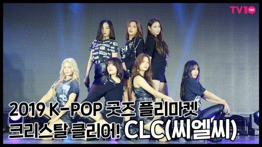[TV텐] 2019 K-POP 굿즈 플리마켓에 찾아온 악랄한 Devil들! 크리스탈 클리어, 씨엘씨(CLC)!