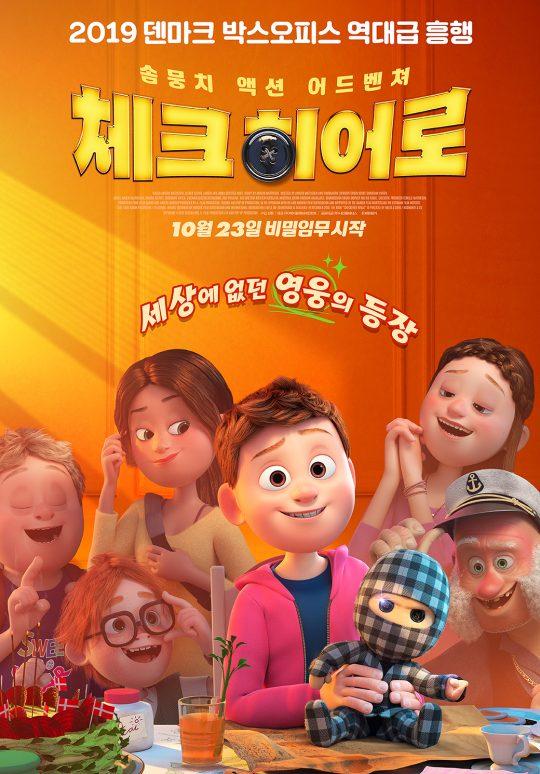 영화 '체크 히어로' 포스터./ 사진제공=예지림엔터테인먼트