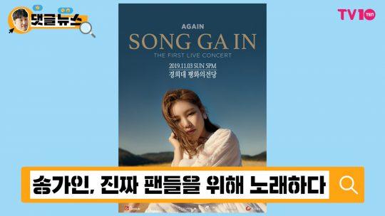 [댓글 뉴스] 송가인, 다음 콘서트는 잠실 주경기장에서!