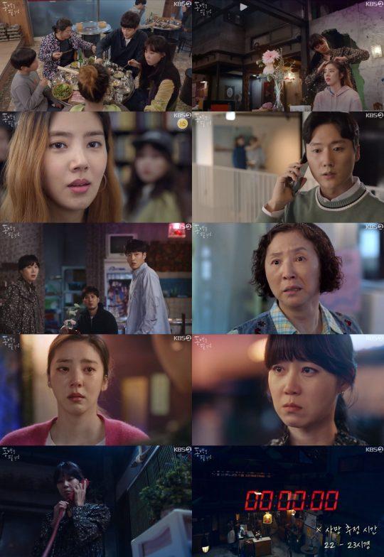 사진=KBS2 수목드라마 '동백꽃 필 무렵' 방송화면