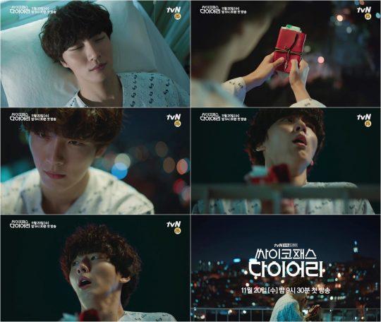 tvN 새 수목드라마 '싸이코패스 다이어리' 2차 티저 영상. /사진제공=tvN