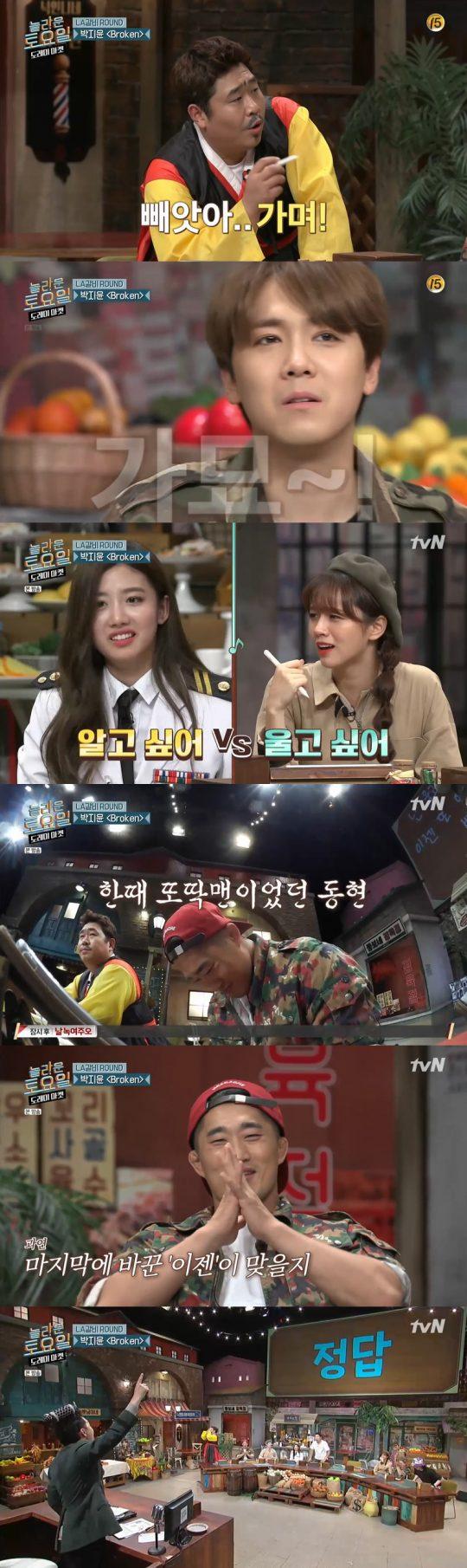 사진=tvN '놀라운 토요일' 방송 캡처
