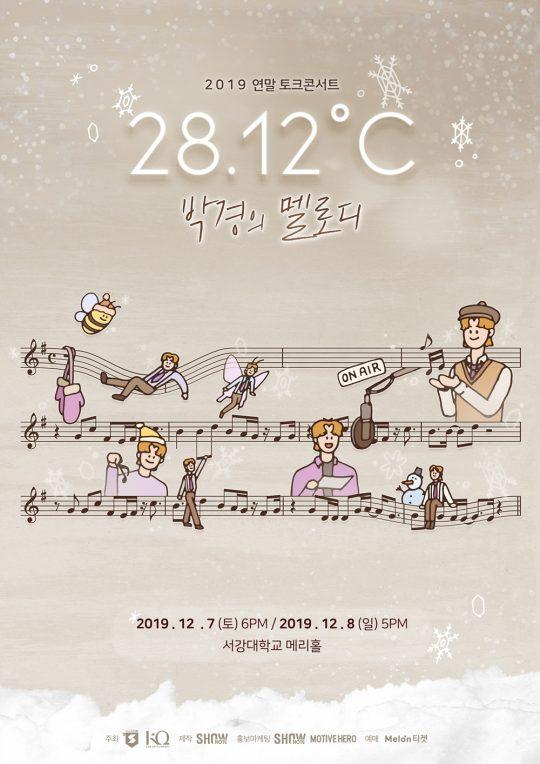 박경의 토크 콘서트 '28.12℃-박경의 멜로디' 포스터. /사진제공=세븐시즌스