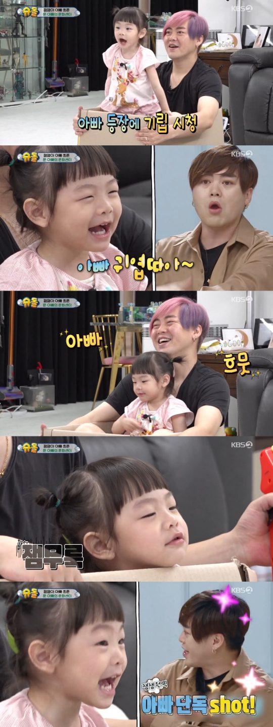 KBS2 '슈퍼맨이 돌아왔다' 방송화면. /