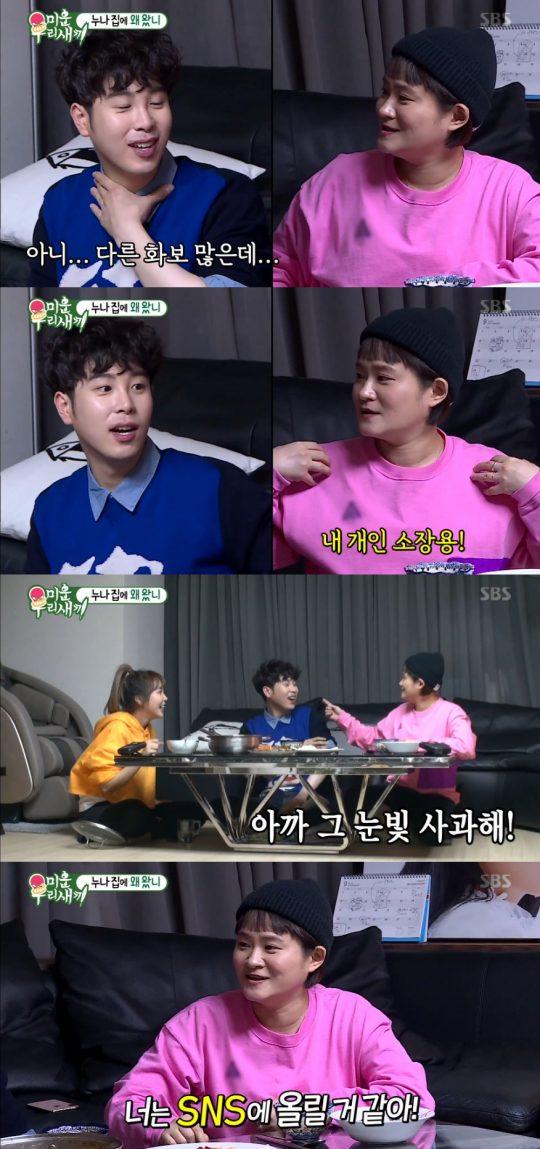 SBS '미운 우리 새끼' 방송화면. /