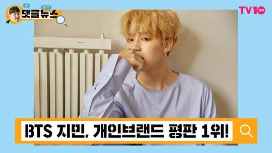 [댓글 뉴스] BTS 지민은 1등 하기 위해 태어난 사람!