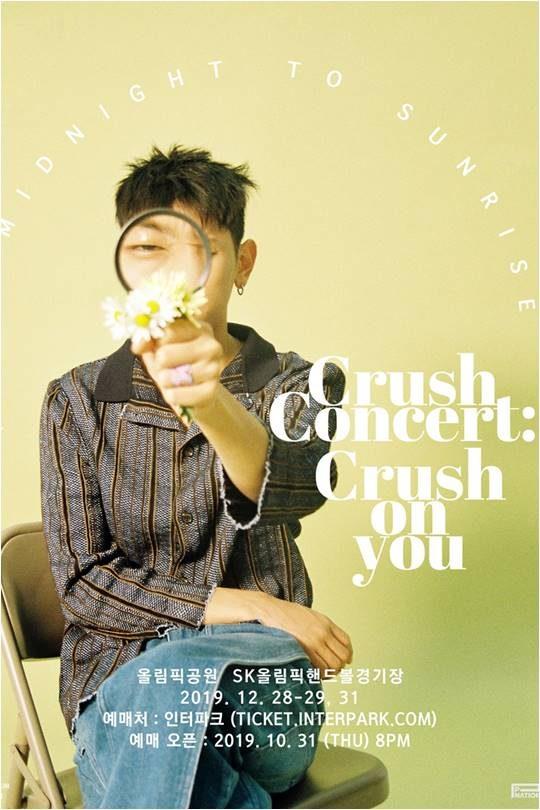크러쉬 콘서트 포스터./ 사진제공=피네이션