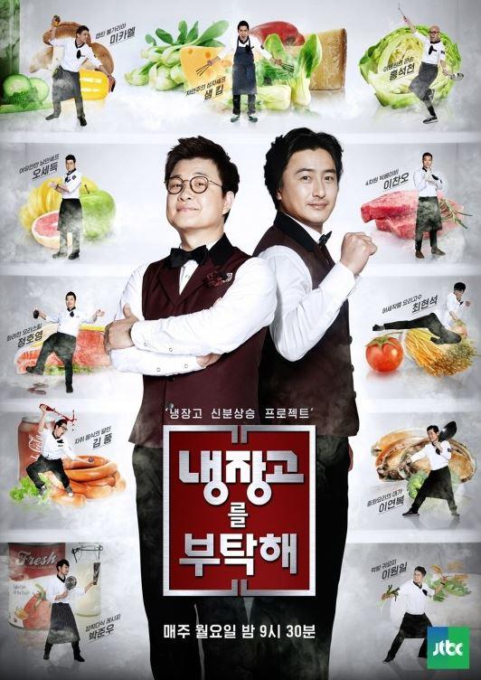 JTBC '냉장고를 부탁해' 포스터. / 사진제공=JTBC