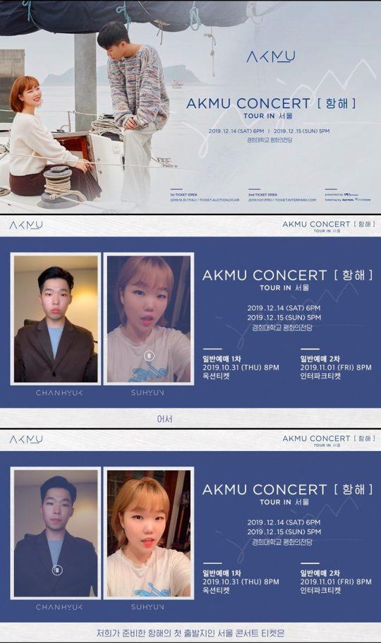 남매 듀오 AKMU(악동뮤지션) / 사진제공=YG엔터테인먼트